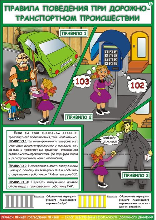 правило дорожного движения украины 2016 тесты